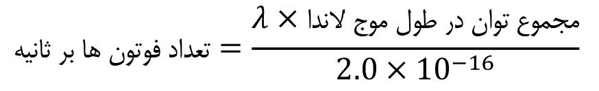 فرمول تعداد فوتون ها بر ثانیه