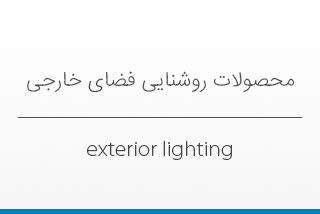 نورپردازی | روشنایی | چراغ | لامپ | چراغ ال ای دی | لامپ ال ای دی | چراغ خطی | نورخطی | نورپردازی نما | نورپردازی ساختمان | چراغ نما | چراغ دفنی | وال واشر | پروژکتور