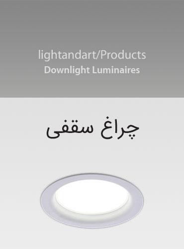 چراغ سقفی | چراغ ال ای دی | چراغ LED | لامپ ال ای دی | لامپ LED | چراغ سقفی توکار