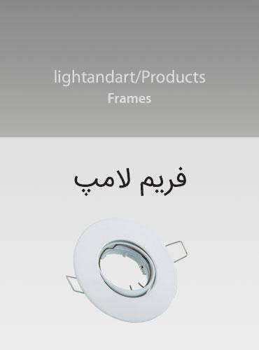 فریم لامپ