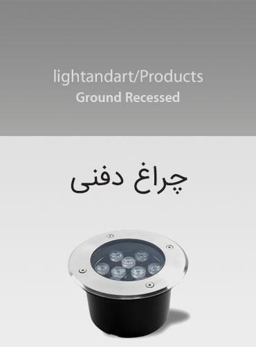 چراغ دفنی | چراغ دفنی LED |نورپردازی نما