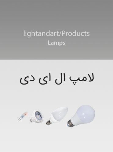 لامپ ال ای دی | لامپ LED | قیمت لامپ ال ای دی