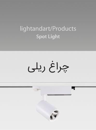 چراغ ریلی | چراغ فروشگاهی | چراغ موزه | چراغ گالری