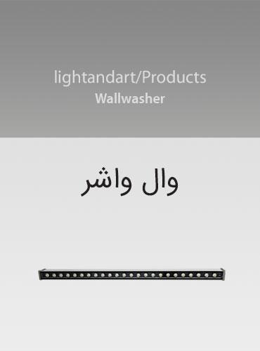 وال واشر | وال واشر LED | نورپردازی نما | نورپردازی نمای ساختمان