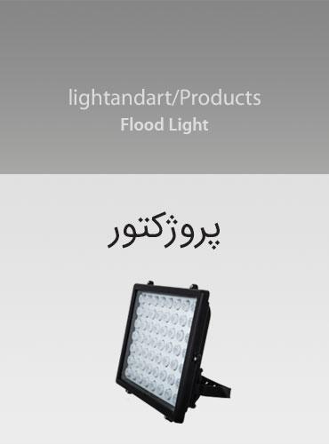 پروژکتور ال ای دی | پروژکتور LED | پروژکتور | نورپردازی نما