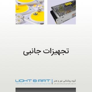 تجهیزات جانبی روشنایی و نورپردازی