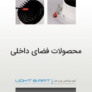 محصولات نورپردازی و روشنایی فضای داخلی