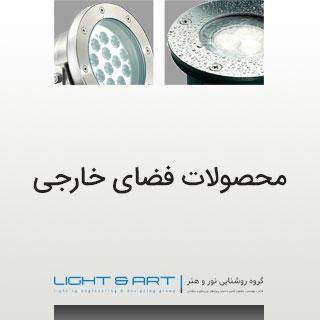 محصولات روشنایی و نورپردازی فضای خارجی
