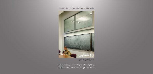 روشنایی و نیازهای انسان | روشنایی | نورپردازی | مهندسی روشنایی