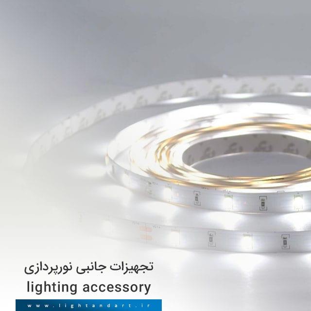 تجهیزات نورپردازی | نورپردازی | روشنایی | نورپردازي | ریسه | ریسه استریپ | درایور ال ای دی | لامپ ال ای دی