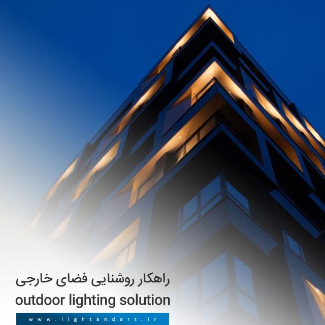 نورپردازی نما | نورپردازی ساختمان | شرکت نورپردازی | مشاورنورپردازی | پروژه نورپردازی | نورپردازي نما | پروژکتور ال ای دی | وال واشر | چراغ فضای خارجی | طراحی نورپردازی | طراحی نورپردازی نما
